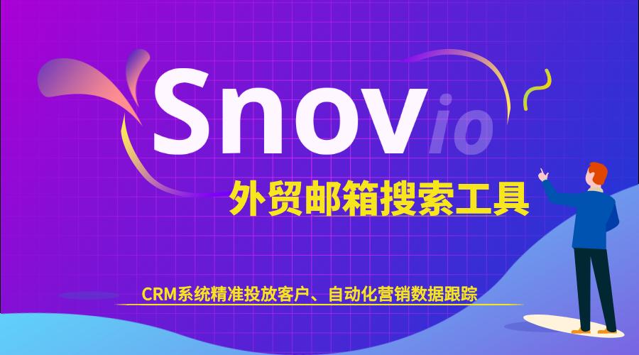 Snov.io教程直播海报