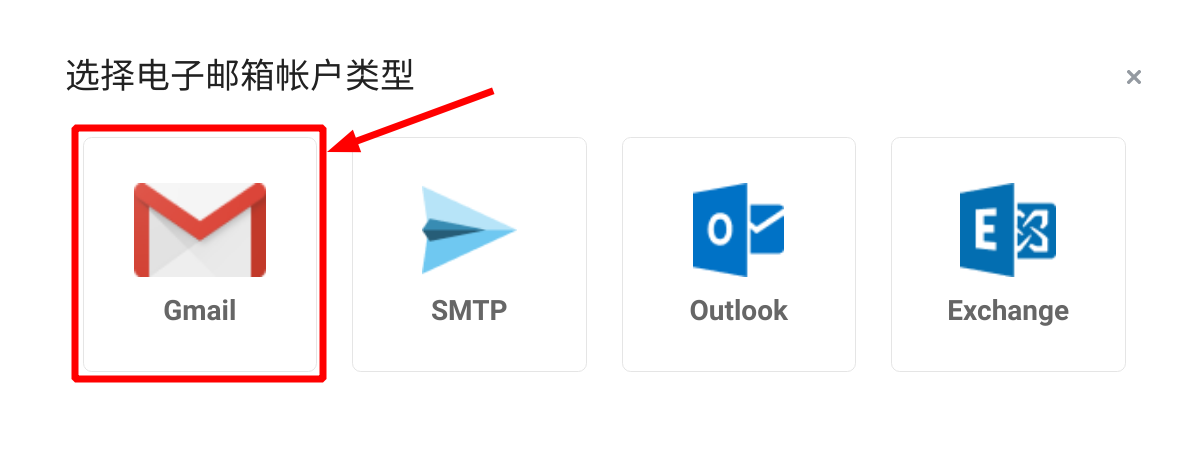 Select email account type